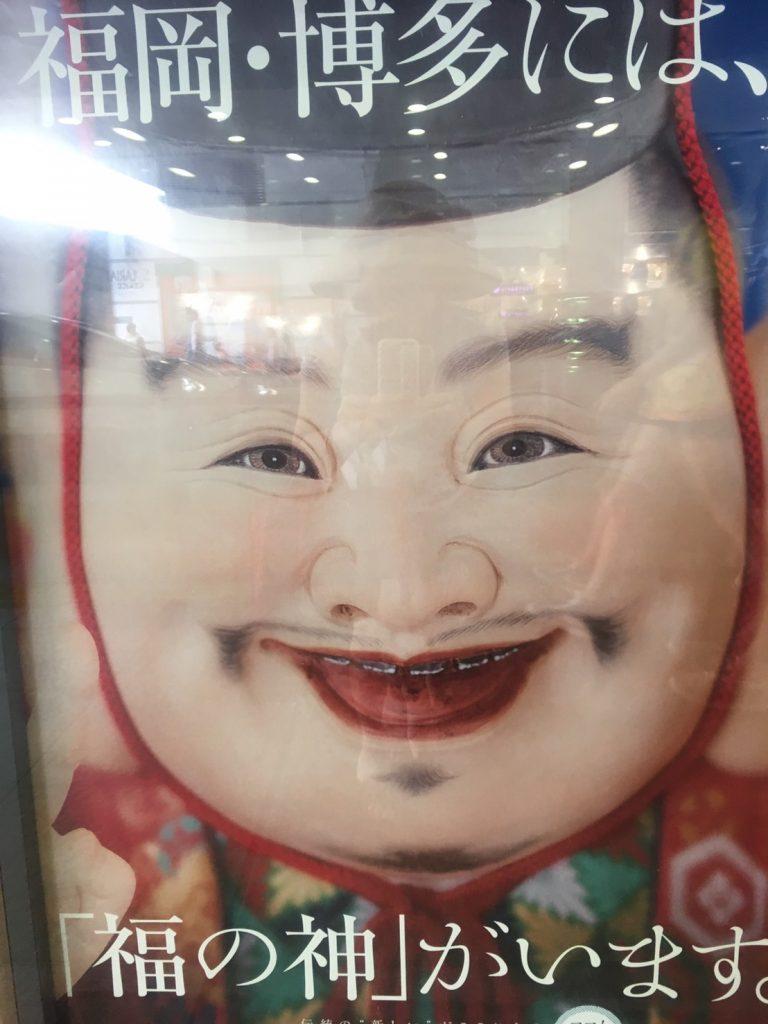福岡・博多には「福の神」がいます。